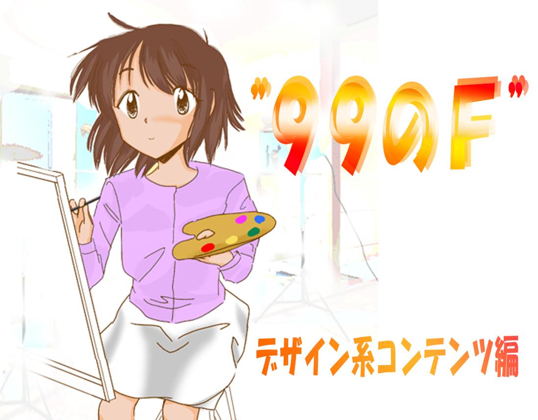 デザイン系コンテンツ編