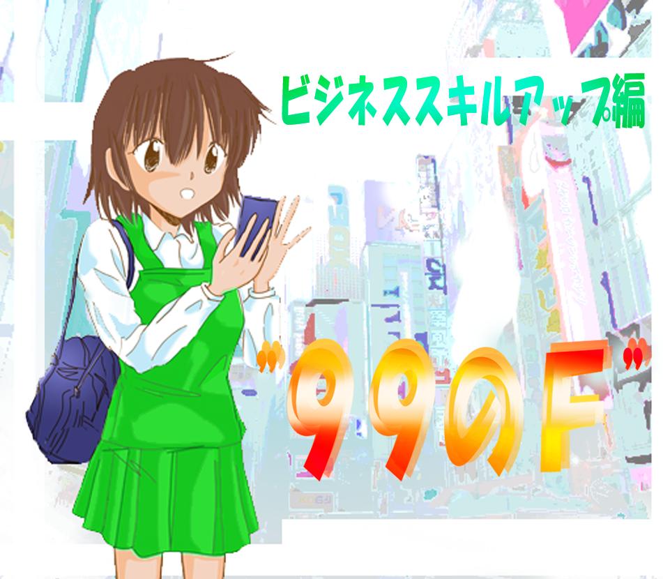 ビジネススキル・アップ編